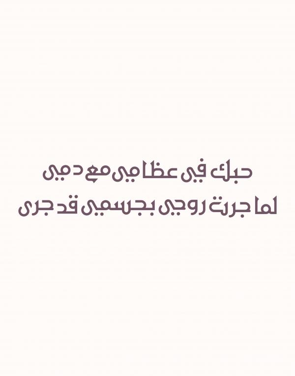 love banner 2 Arabic