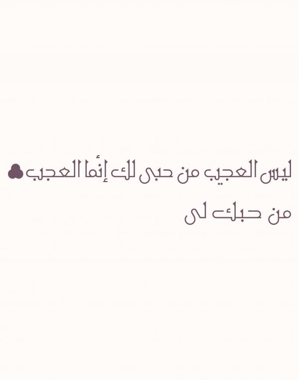 Ebbarra soul banner 4 Arabic