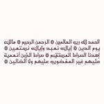 Silver Spiritual Al Al Fatiha Ring