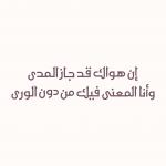 Ebbarra love banner 1 Arabic
