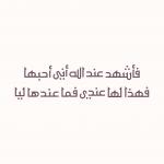 Ebbarra love banner 5 Arabic