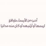 Ebbarra love banner 6 Arabic
