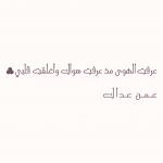 Ebbarra soul banner 1 Arabic