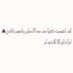 Ebbarra soul banner 2 Arabic